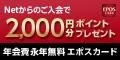 『エポスカード【発行】』