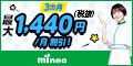 『mineo(マイネオ)』