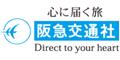 『阪急交通社(海外ツアー)』
