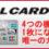 『JALカード(SUICA)』ポイントサイト経由還元額比較ランキング