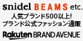 『Rakuten BRAND AVENUE(楽天ブランドアベニュー)』