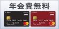 REX CARD(Masterブランド)』