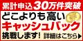 『おとくケータイ.net』