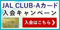 『JALカード<CLUB-Aカード>』
