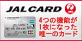 『JALカード(SUICA)』