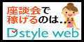 『D STYLE WEB』