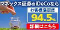 マネックス証券「iDeCo(イデコ)」