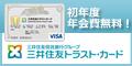 『三井住友トラストカード』