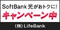 ソフトバンク光《LifeBank》