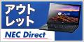 『NEC Direct(NECダイレクト)』