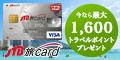『JTB旅カード VISA /MasterCard』