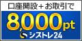 インヴァスト証券「シストレ24」