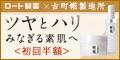 『【糀肌 ロート通販オンラインショップ】新規定期購入』