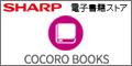 『電子書籍 COCORO BOOKS(ココロブックス)』