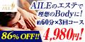 【AILE(エール)】メンズエステティックサロン